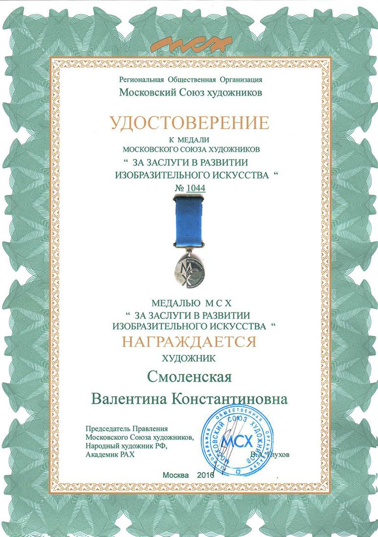 Удостоверение к медали Московского союза художников