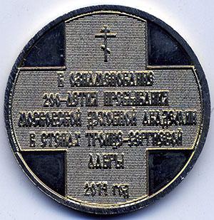 Медаль Московской Православной духовной академии