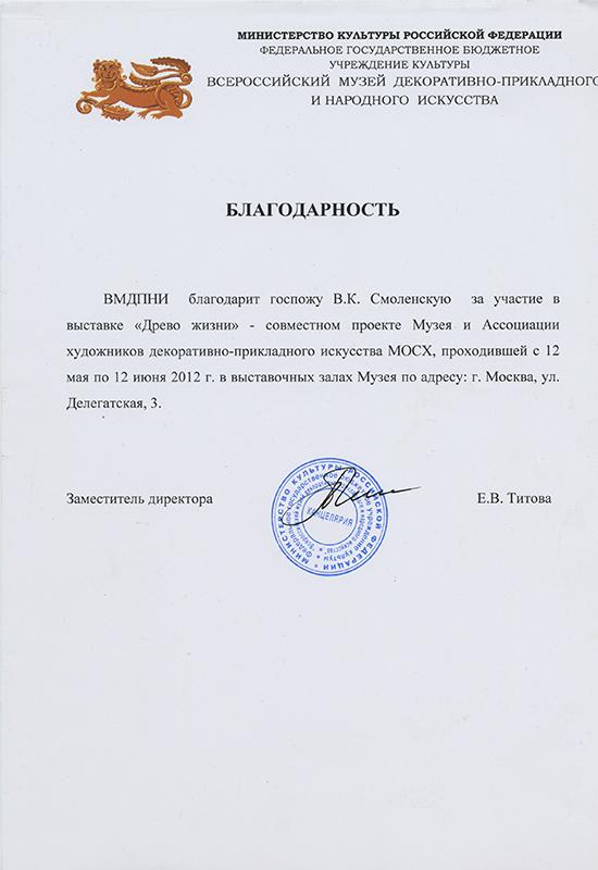"""Благодарность  за участие в выставке """"Древо Жизни"""""""