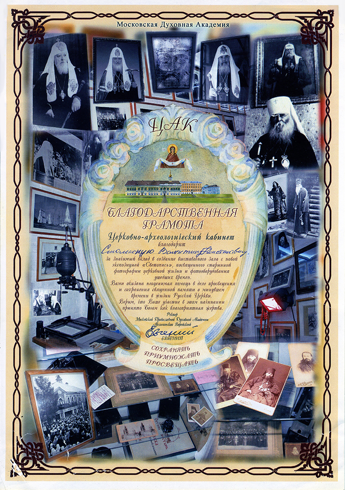 Благодарственная грамота от Московской Православной духовной академии