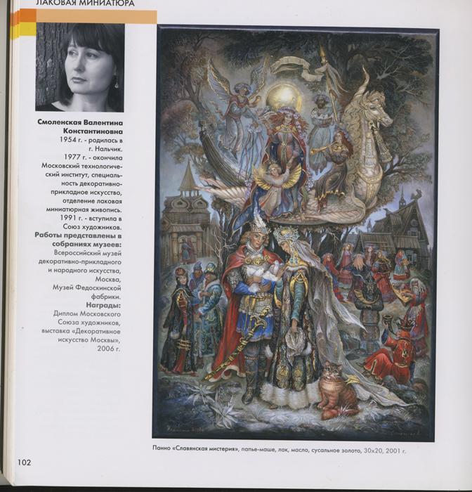 Ларец «Славянская мистерия»