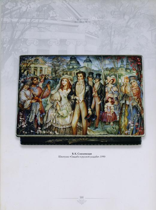 шкатулка  «Свадьба в русской усадьбе»
