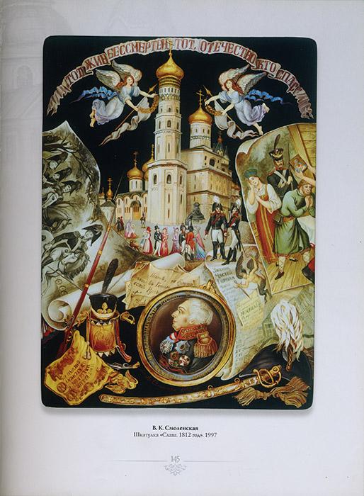 ларец «Слава. 1812»
